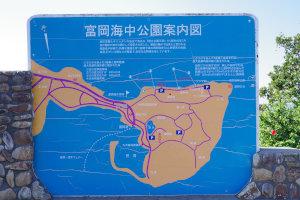 富岡海中公園
