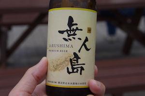 猿島 ビール