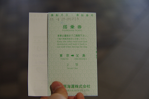東京→父島 搭乗券