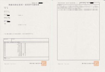 無線局指定変更・変更許可通知書